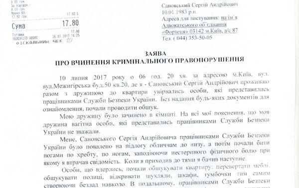 Oświadczenie Siergieja Sanowskiego do Narodowego Biura Antykorupcyjnego Ukrainy (NABU) w związku z porwaniem i torturami dokonanymi przez pracowników SBU - Sputnik Polska
