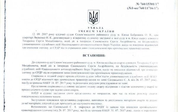 Decyzja Sołomieńskiego Sądu Rejonowego Kijowa o przyjęciu skargi Siergieja Sanowskiego na NABU i wszczęciu śledztwa na jego wniosek. - Sputnik Polska
