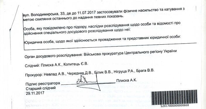 Wypis z rejestru karnego o tym, że wszczęto śledztwo na wniosek Siergieja Sanowskiego