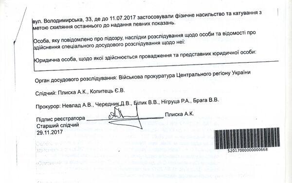 Wypis z rejestru karnego o tym, że wszczęto śledztwo na wniosek Siergieja Sanowskiego - Sputnik Polska