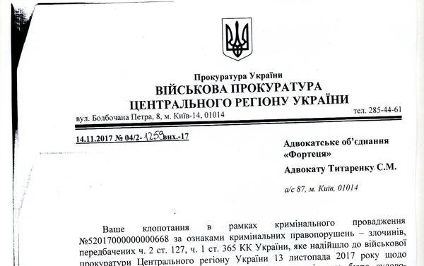 Pismo z prokuratury wojskowej do adwokata Siergieja Sanowskiego Siergieja Titorienki na temat dokumentacji medycznej potwierdzającej fakt pobicia Sanowskiego w SBU - Sputnik Polska