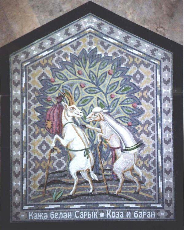 Mozaika Koza i baran na stacji metra Plac Tukaja w Kazaniu - Sputnik Polska