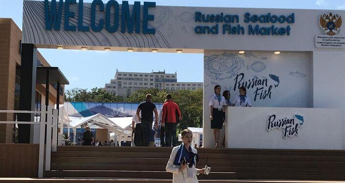 Czwarte Wschodnie Forum Ekonomiczne