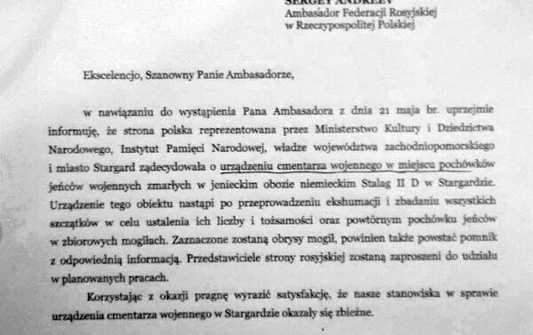 Pismo ministra Sellina do Ambasadora FR w Warszawie w spr. cmentarza wojennego w Stargardzie - Sputnik Polska
