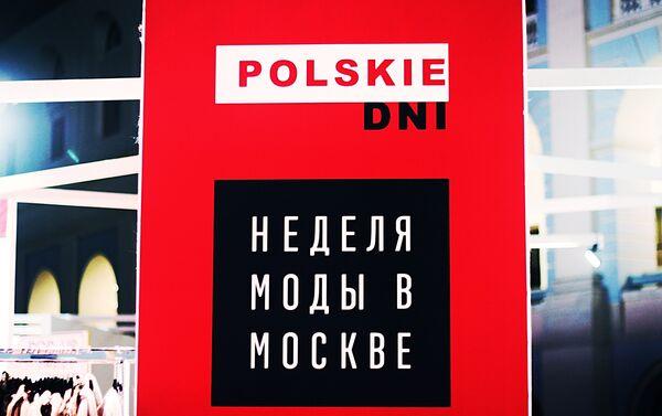 Polskie dni na Moscow Fashion Week 2018 - Sputnik Polska