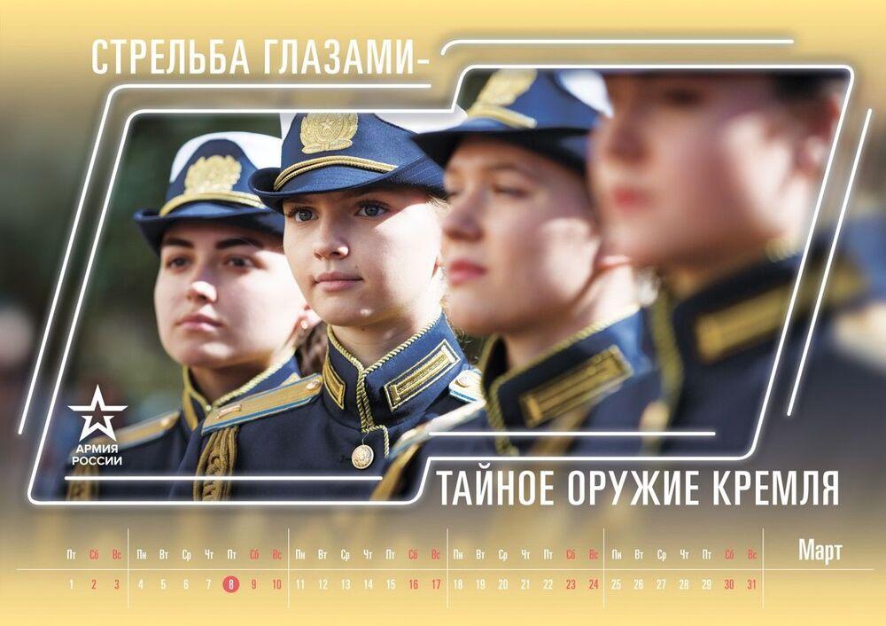 Świdrowanie wzrokiem to tajna broń Kremla