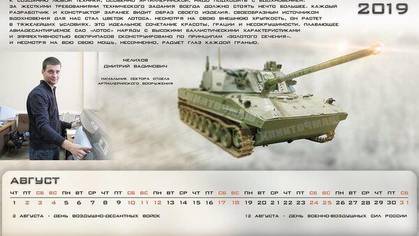 Strona kalendarza rosyjskiego zakładu budowy maszyn CNIITOCzMASz, na której przedstawiono samobieżne działo Lotos - Sputnik Polska